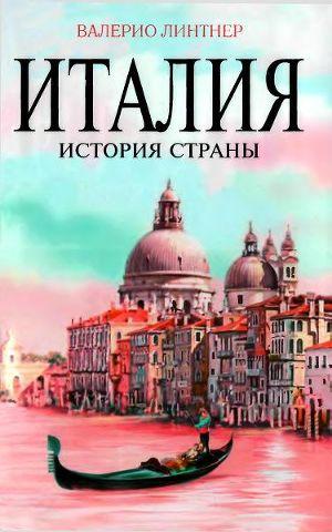 Италия. История страны