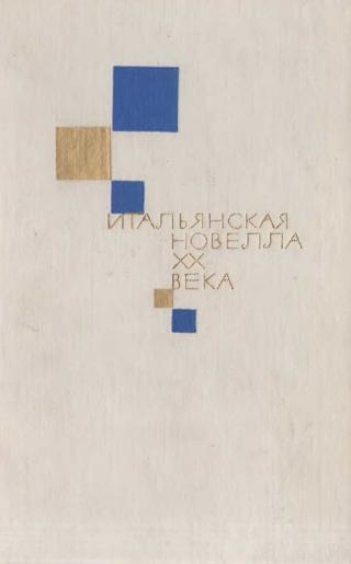 Итальянская новелла ХХ века