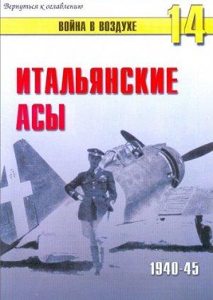 Итальянские Асы 1940-1945
