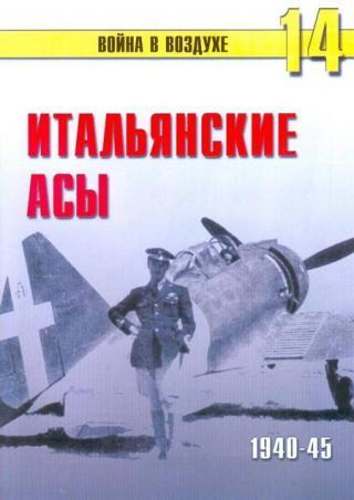 Итальянские асы 1940-45 г.