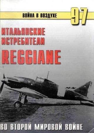 Итальянские истребители Reggiane во Второй мировой войне