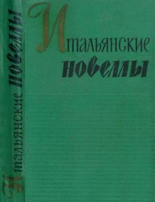Итальянские новеллы (1860–1914)