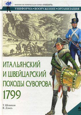 Итальянский и Швейцарский походы Суворова 1799 г.