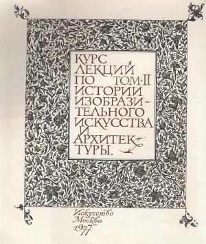 Итальянский Ренессанс XIII-XVI века. Том ІІ