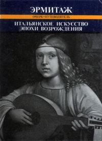 Итальянское искусство эпохи Возрождения XIII-XVI века