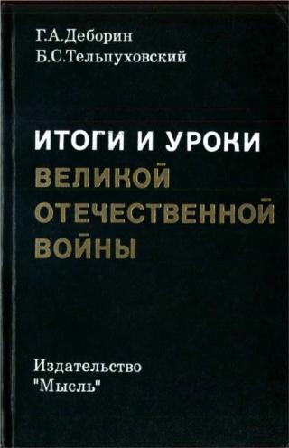 Итоги и уроки Великой Отечественной войны [Издание 2-е, доработанное]