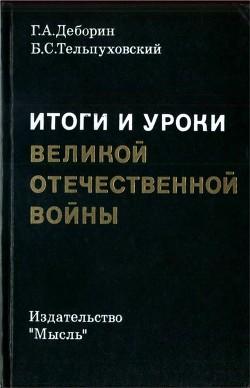 Итоги и уроки Великой Отечественной войны (Издание 2-е, доработанное)