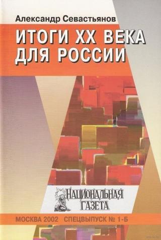 Итоги XX века для России