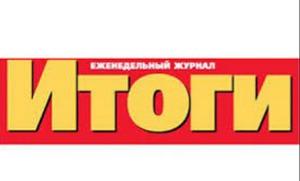 Итоги № 11 (2012)