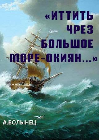 «Иттить чрез Большое море-окиян...»