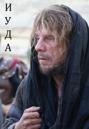 Иуда (СИ)