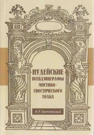 Иудейские псевдоэпиграфы мистико-гностического толка