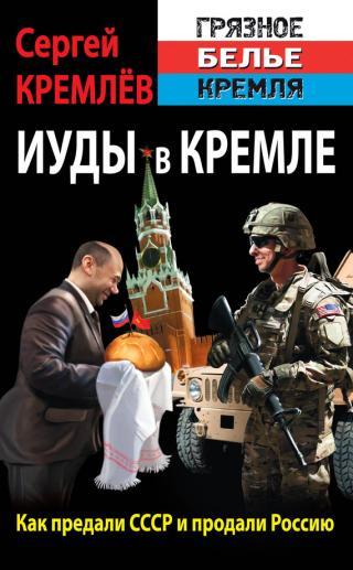 Иуды в Кремле. Как предали СССР и продали Россию