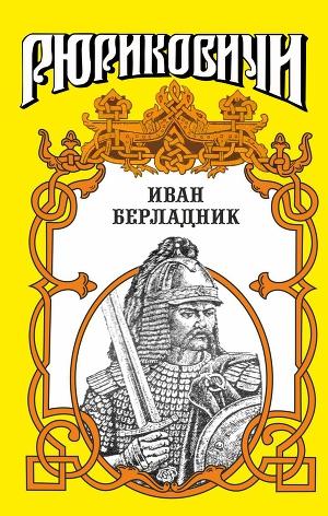 Иван Берладник. Изгой