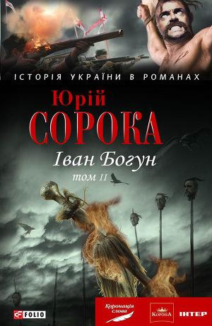 Іван Богун. У 2 тт. Том 2
