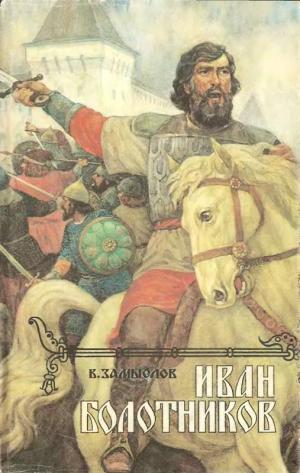 Иван Болотников Кн.2