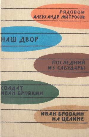Иван Бровкин на целине