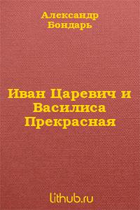 Иван Царевич и Василиса Прекрасная