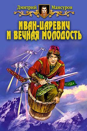 Иван–царевич и вечная молодость