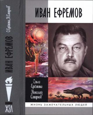 Иван Ефремов [Maxima-Library]