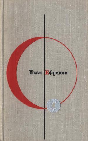 Иван Ефремов. Том 1 [Сборник]