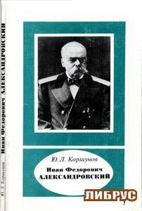 Иван Федорович Александровский (1817-1894)