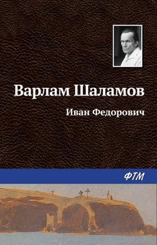 Иван Фёдорович