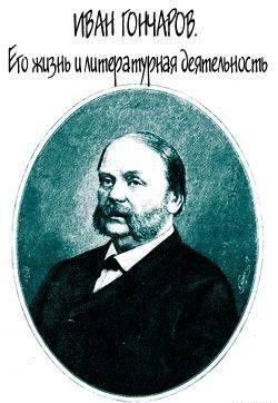 Иван Гончаров. Его жизнь и литературная деятельность