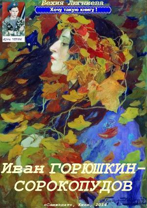 Иван Горюшкин-Сорокопудов (СИ)