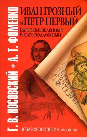 Иван Грозный и Петр Первый. Царь вымышленный и царь подложный.