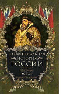 Иван Грозный и воцарение Романовых