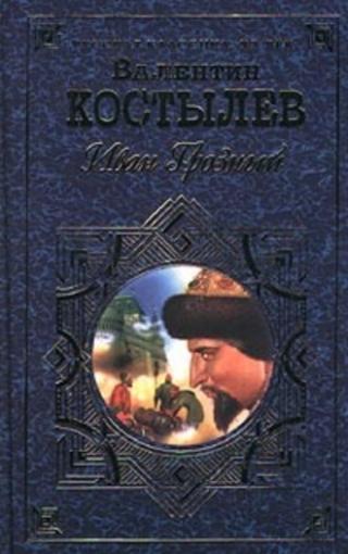 Иван Грозный (Книга 1, Москва в походе)