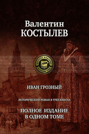 Иван Грозный.Полное издание в одном томе.Трилогия.