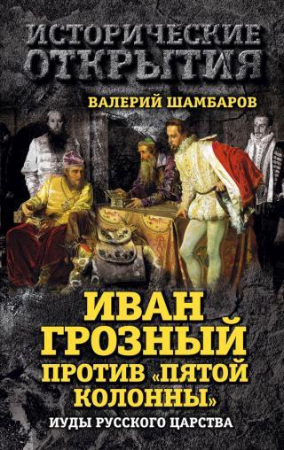 Иван Грозный против «Пятой колонны». Иуды Русского царства