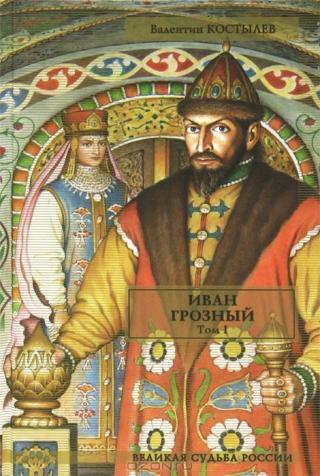 Иван Грозный. Том I. Книга 1. Москва в походе. Книга 2. Море (часть 1)