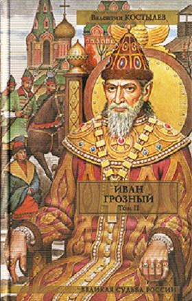 Иван Грозный. Том II. Книга 2. Море (части 2-3). Книга 3. Невская твердыня