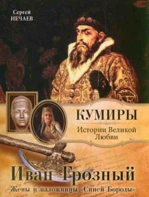 Иван Грозный. Жены и наложницы «Синей Бороды»