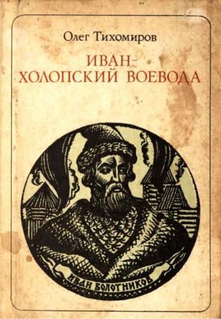 Иван — холопский воевода