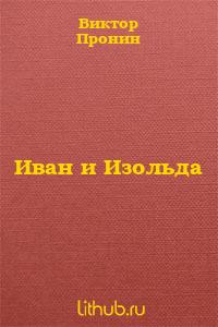 Иван и Изольда