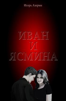 Иван и Ясмина