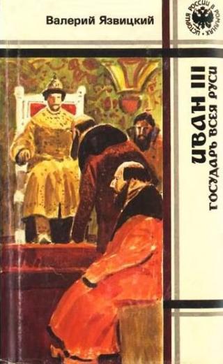 Иван III — государь всея Руси. Книги 4,5