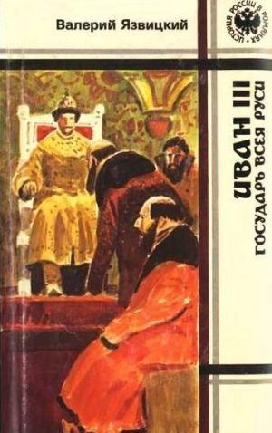 Иван  III—  государь  всея  Руси (Книги четвертая, пятая)