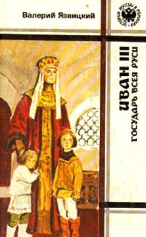 Иван III - государь всея Руси (Книги первая, вторая, третья)