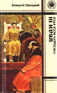 Иван  III—  государь  всея  Руси