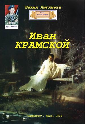 Иван Крамской (СИ)
