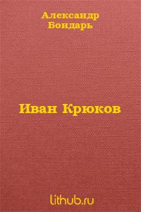 Иван Крюков
