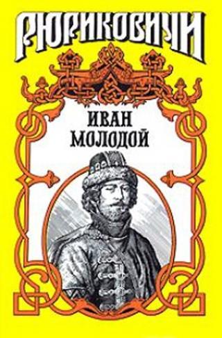 Иван Молодой. «Власть полынная»