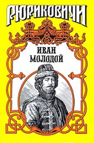 """Иван Молодой. """"Власть полынная"""""""