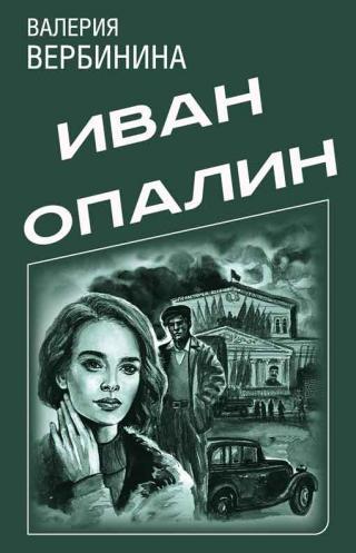 Иван Опалин [Компиляция, книги 1-8]