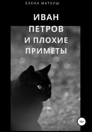 Иван Петров и плохие приметы